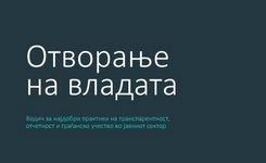 Отворање на владата - Водич за најдобри практики на транспарентност, отчетност и граѓанско учество во јавниот сектор