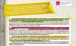 Оцена на степенот на реактивна транспарентност на јавните институции во РМ за 2016 година