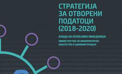 Стратегија за отворени податоци (2018-2020)