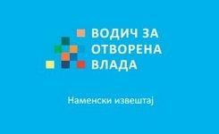 Водич за отворена влада - Наменски извештај
