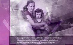 Во период кога се бележи драстичен пораст на доенечката смртност кај Ромите, Владата на РМ и Министерството за здравство ги кратат активностите и средствата наменети за унапредување на здравјето на мајките