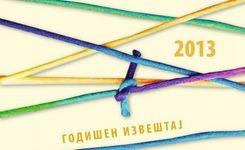 Државниот завод за ревизија на РМ го објави годишниот извештај за работата на заводот за 2013 година