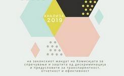 Анализа на законскиот мандат на Комисијата за спречување и заштита од дискриминација и предусловите за транспарентност, отчетност и ефективност
