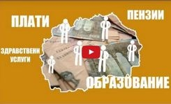 ВИДЕО: Како функционира буџетскиот процес – како се носи Буџетот