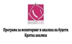 Анализа на месечниот извештај за реализација на централниот буџет на РМ за период од 01.01.-31.05.2013 г.