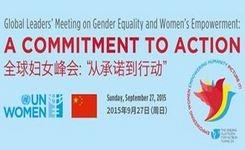 Global Leaders Meet on Gender Equality & Women's Empowerment - Close the Gender Gap