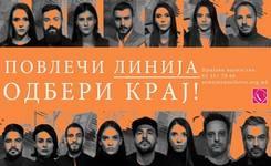 16 дена активизам - Жртвата има женско лице