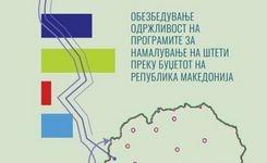 Обезбедување одржливост на програмите за намалување на штети преку буџетот на Република Македонија