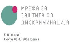 Соопштение за јавност од Мрежата за заштита од дискриминација - 01.07.2014