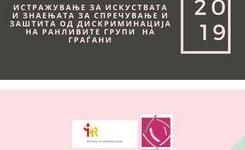 Истражување  за  искуствата и знаењата за спречување и заштита од дискриминација на ранливите групи на граѓани