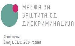 Соопштение за јавност од Мрежата за заштита од дискриминација - 03.11.2014
