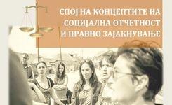 Спој на концептите на социјална отчетност и правно зајакнување – Подадена рака за помош на целото Ромско семејство