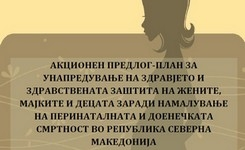 Акционен предлог-план за унапредување на здравјето и здравствената заштита на жените, мајките и децата заради намалување на перинаталната и доенечката смртност во Република Северна Македонија